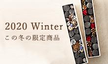 冬の限定商品